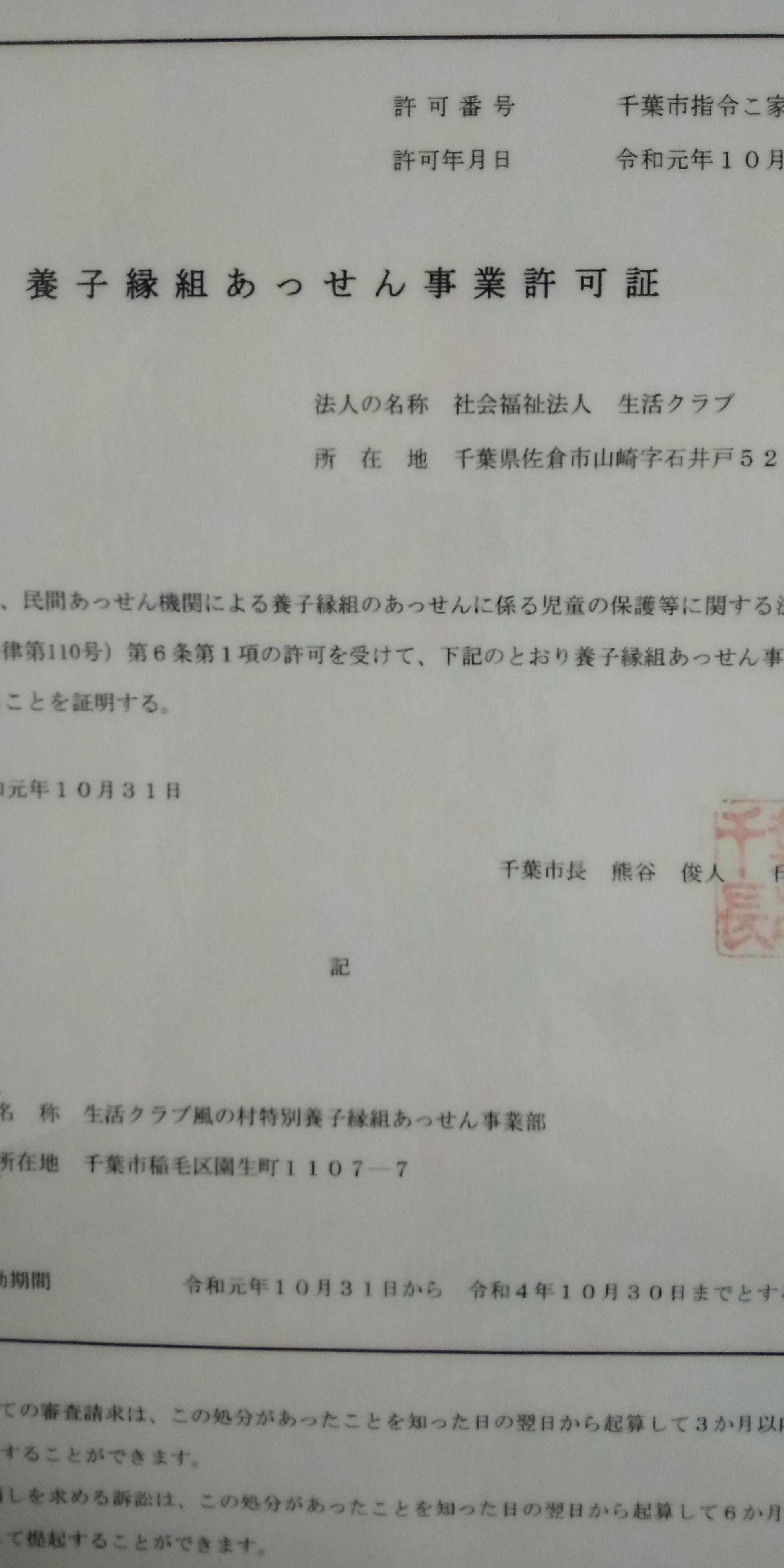 特別養子縁組あっせん事業が千葉市より許可されました。